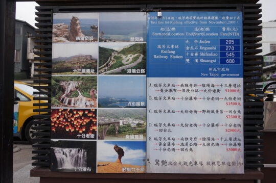 Shifen and Jiufen Tour Package